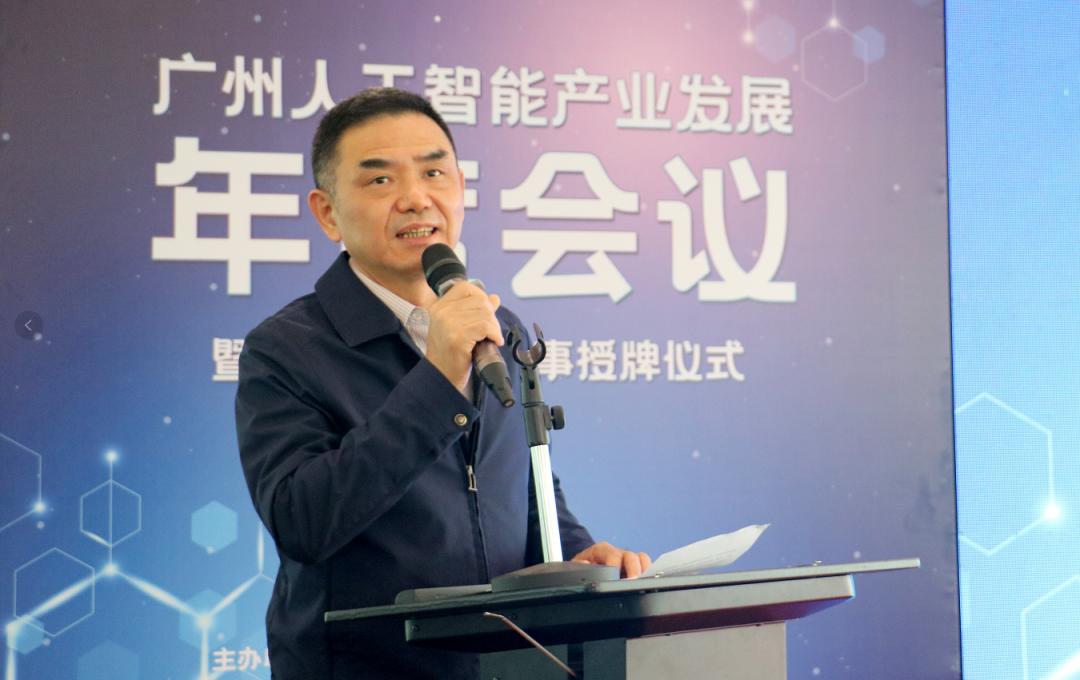 南方都市报 | 助力产业转型有基础,广州人工智能企业数超550家