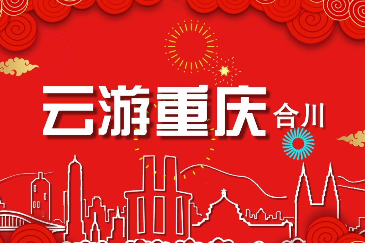 视频丨云游重庆——合川