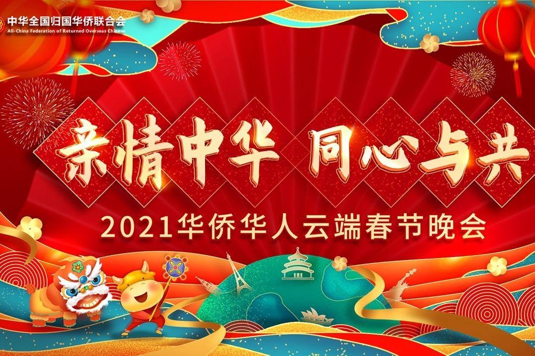 亲情中华·同心与共 2021华侨华人云端春节晚会