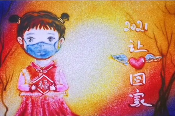 临汾市促进外来投资局新春沙画祝福 让心回家