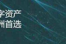 数字资产亚洲首选OSL