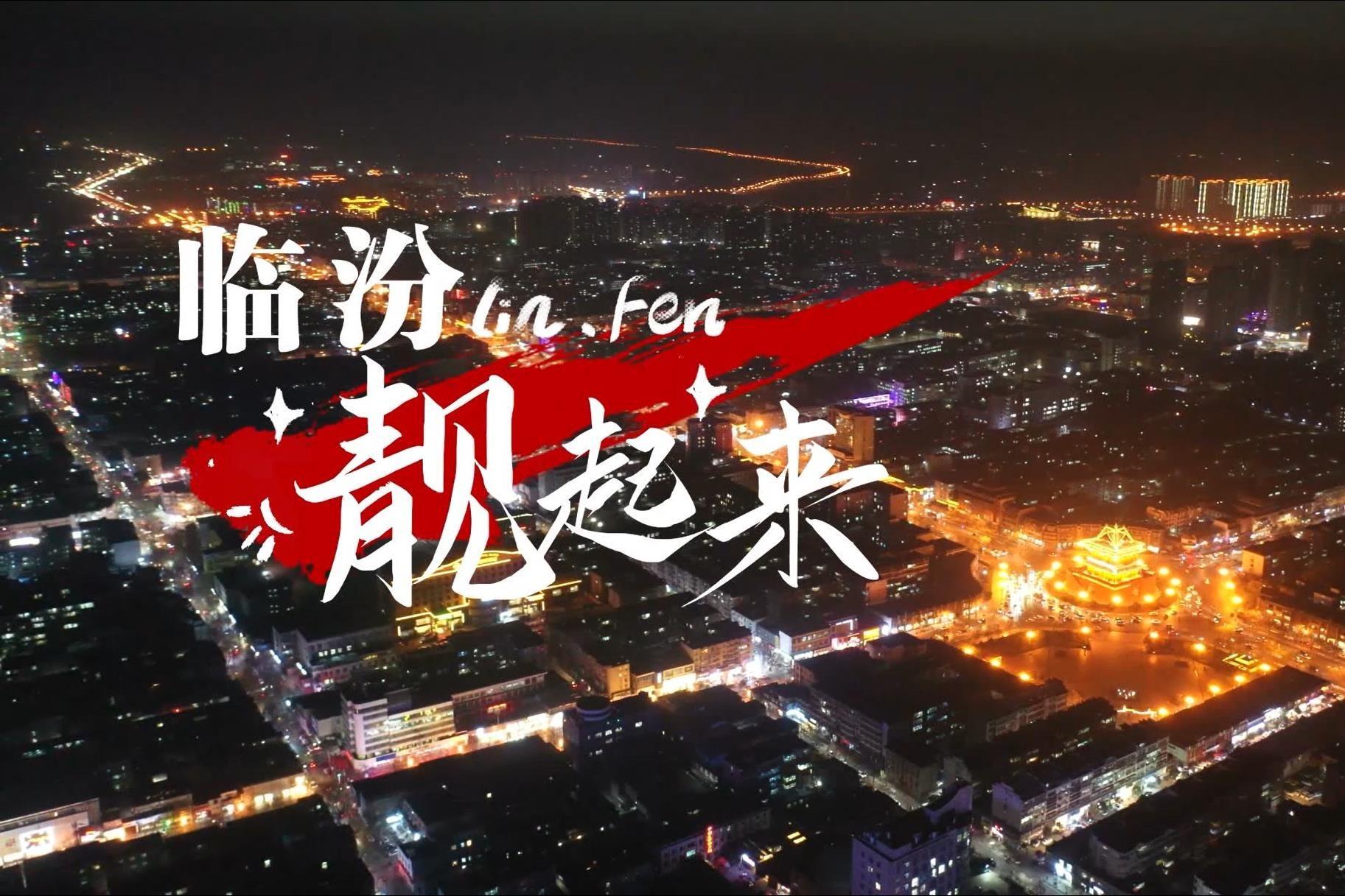 靓城提质在行动,临汾城市换新颜!