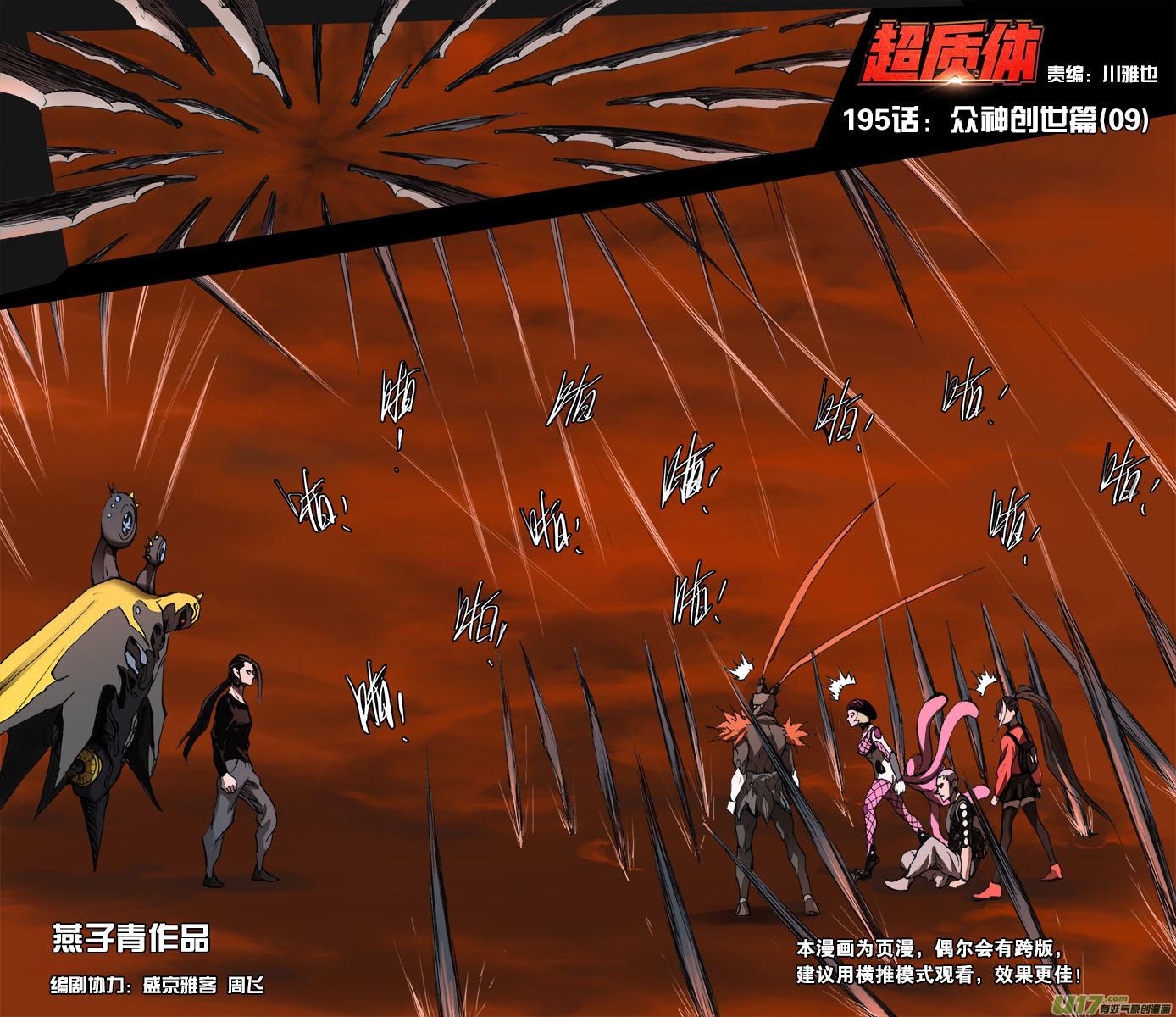 僵尸王漫画:《超质体》195:众神创世篇(9)