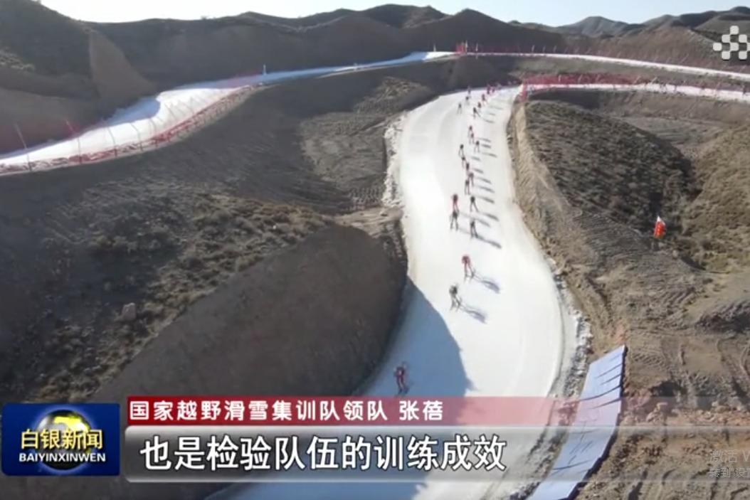 停赛不停训!国家越野滑雪集训队在白银备战冬奥会