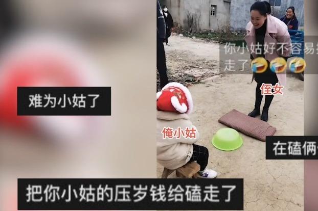 """安徽一24岁侄女给4岁姑姑磕头要红包 网友:压岁钱被""""骗""""走了"""
