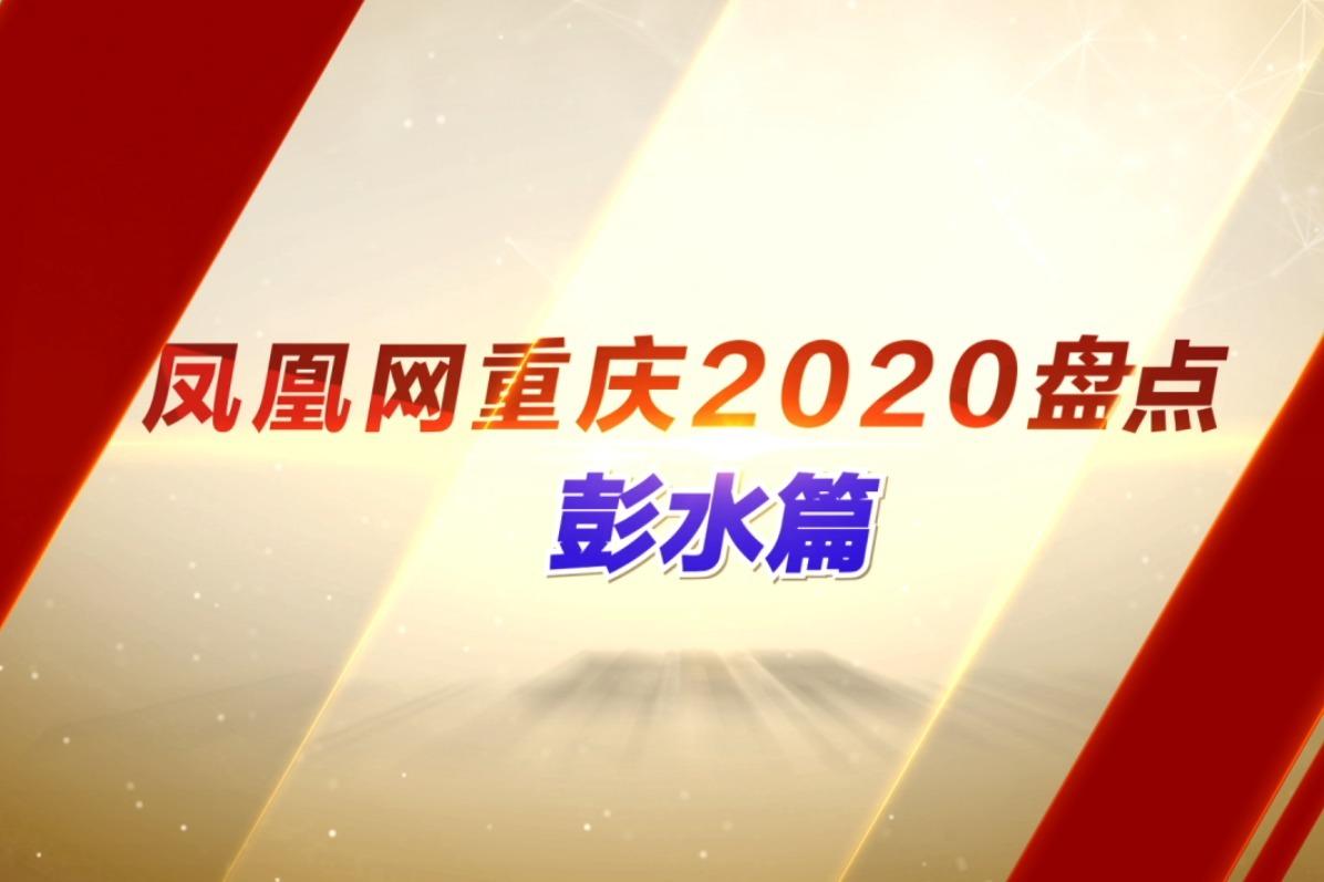 视频丨世界苗乡 养心彭水—凤凰网重庆2020盘点彭水篇