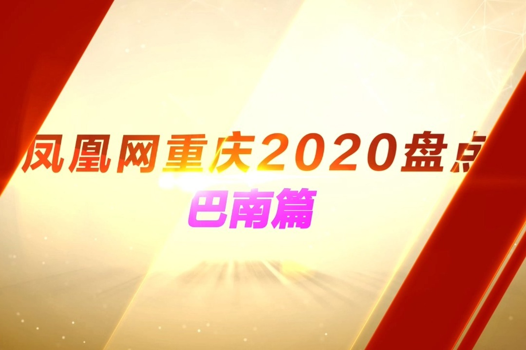 视频丨老巴县 最重庆——凤凰网重庆2020盘点巴南篇