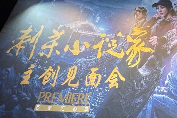 视频丨《刺杀小说家》导演路阳点赞重庆:比他想象的还美