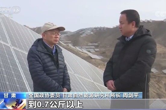 全国政协委员周剑平:推进降污减碳 建设美丽中国