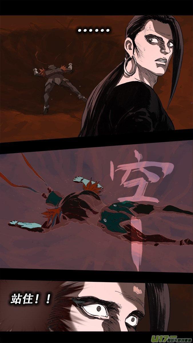 僵尸王漫画:《超质体》197:众神创世篇(10)