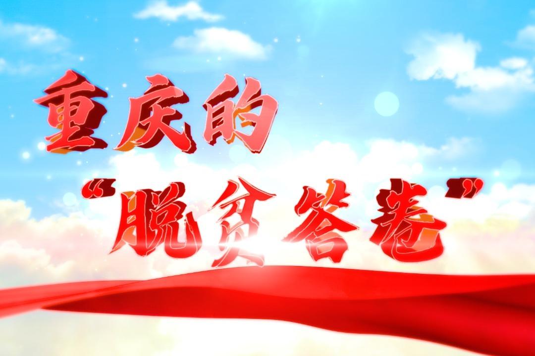 视频丨重庆的脱贫答卷