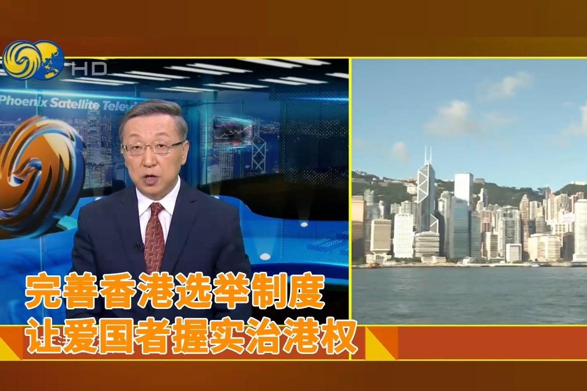 两会特别报道| 凤凰评论:完善香港选举制度,让爱国者握实治港权