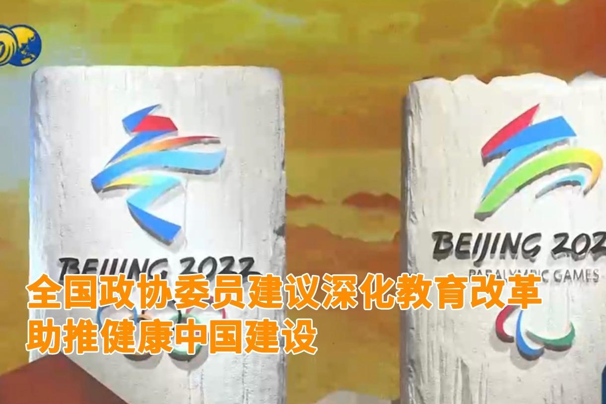 两会特别报道|全国政协委员建议深化教育改革,助推健康中国建设