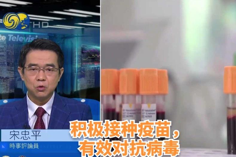 2021两会特别报道 | 凤凰评论:积极接种疫苗,有效对抗病毒