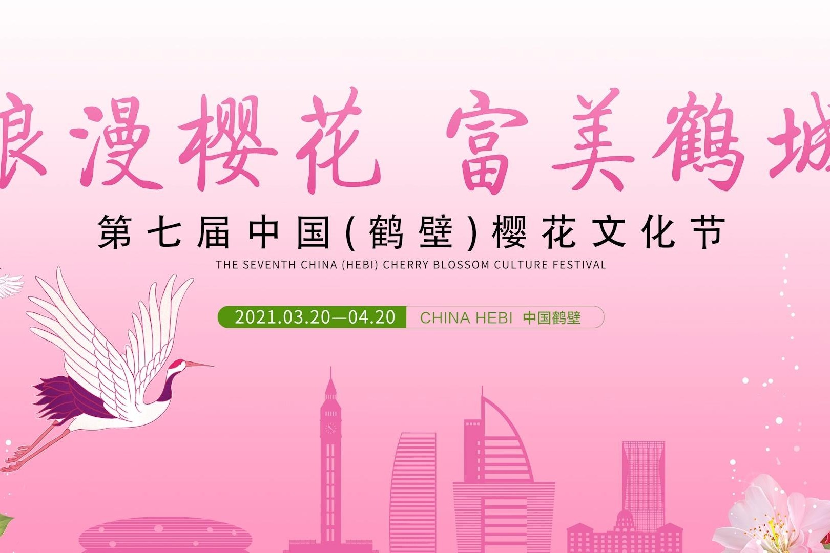 浪漫樱花 富美鹤城 第七届中国(鹤壁)樱花文化节来啦!