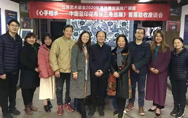 中国蓝印花布长三角巡展首届验收座谈会举办
