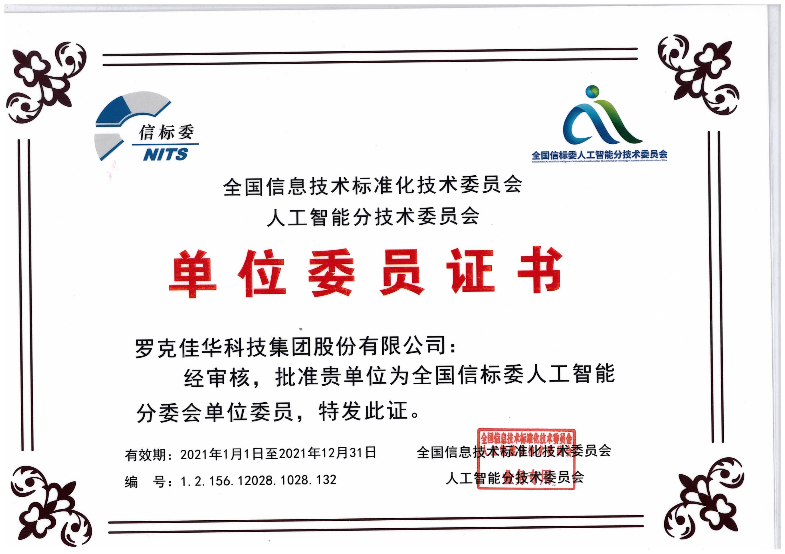 佳华科技入选全国信标委人工智能分委会单位委员