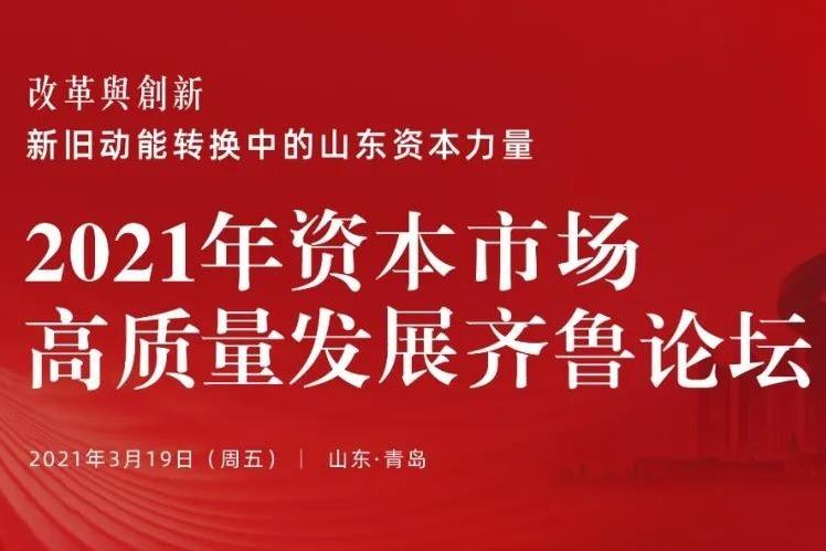 上交所发行上市中心山东区域主任裴奇:打造企业核心竞争力