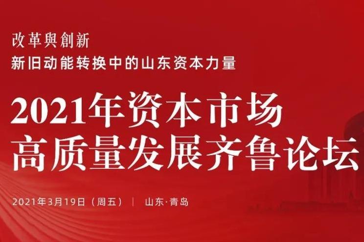 中国金融法治研究院副院长施东辉:科创企业应落在产业培育上