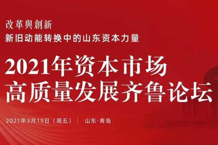 前海开源基金杨德龙:未来十年将是山东上市公司的黄金十年