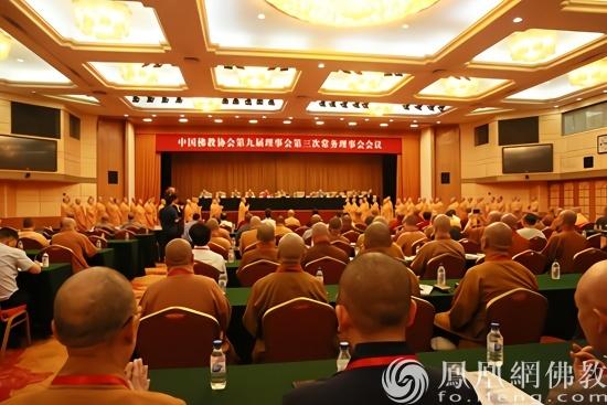 2020年7月24日,中国佛教协会第九届理事会第三次常务理事会在京召开。(图片来源:凤凰网佛教 摄影:李保华)