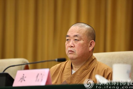 中国佛教协会副会长永信法师出席会议(图片来源:凤凰网佛教 摄影:李保华)