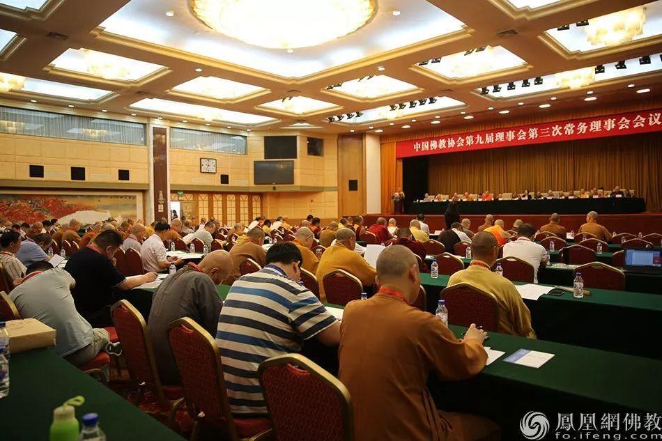 图为2019年7月24日,中国佛教协会第九届理事会第三次常务理事会。(图片来源:凤凰网佛教 摄影:李保华)