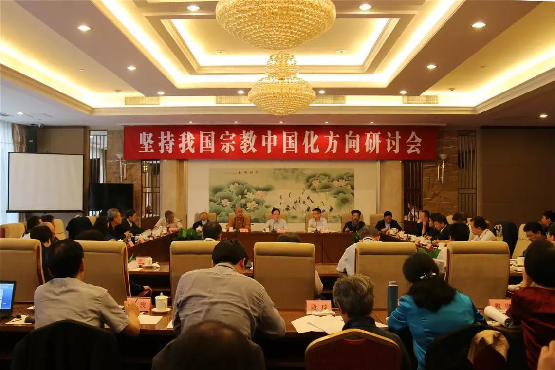 坚持我国宗教中国化方向研讨会