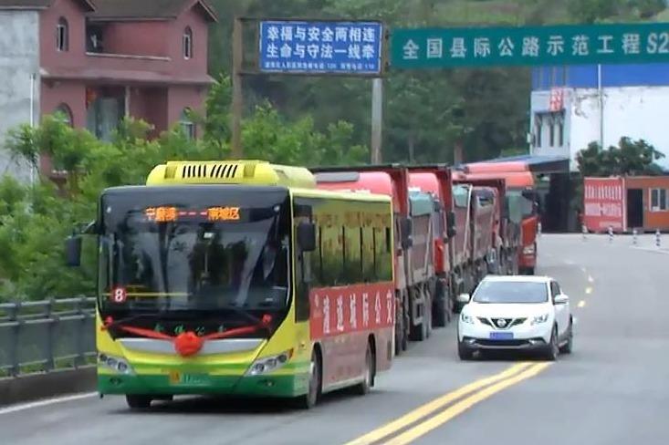 视频丨川渝携手打造跨省城际公交网络