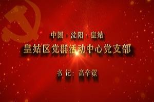 【视频】党,就在身边——沈阳皇姑区党群活动中心