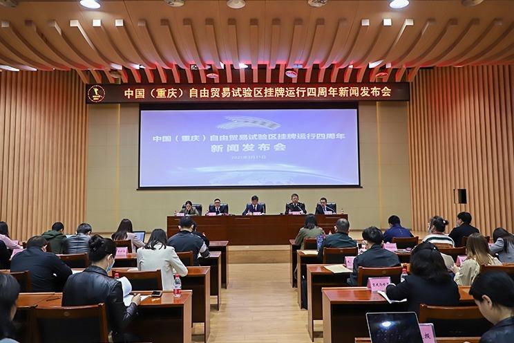 视频丨重庆自贸试验区挂牌运行四周年新闻发布会