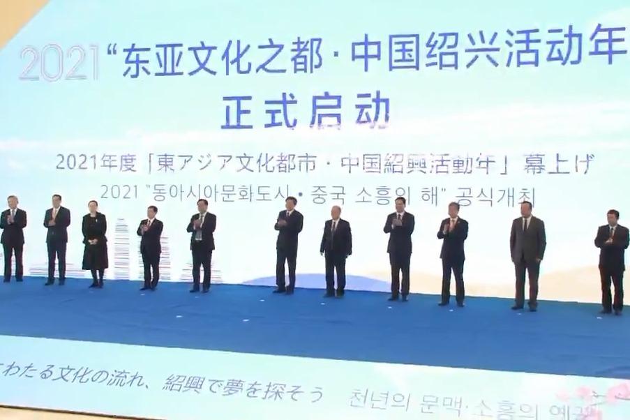 """视频丨2021""""东亚文化之都·中国绍兴活动年""""正式启幕"""