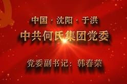 【视频】党,就在身边——中共何氏集团党委