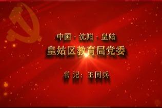 【视频】党,就在身边——沈阳市皇姑区教育局党委