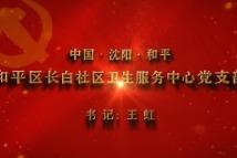 【视频】党,就在身边——沈阳和平区长白社区卫生服务中心党支部