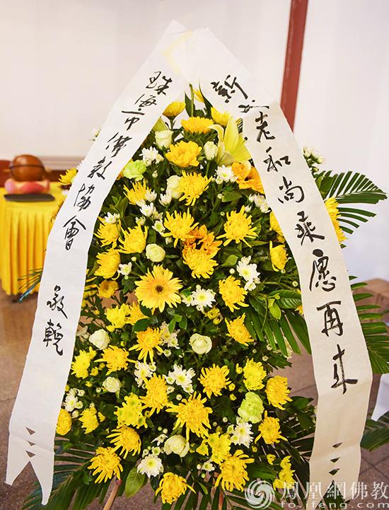 珠海市佛教协会敬献花篮,悼念新成长老。(图片来源:凤凰网佛教 摄影:珠海普陀寺)
