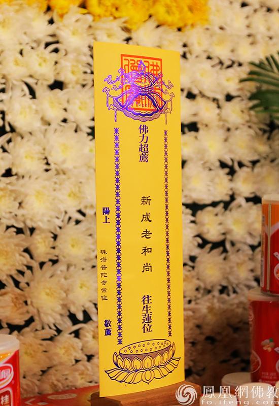新成长老往生莲位(图片来源:凤凰网佛教 摄影:珠海普陀寺)