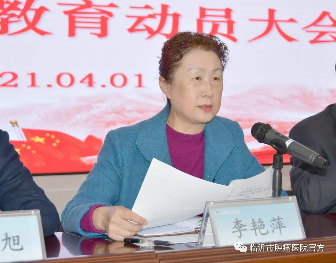 临沂市肿瘤医院召开党史学习教育动员大会