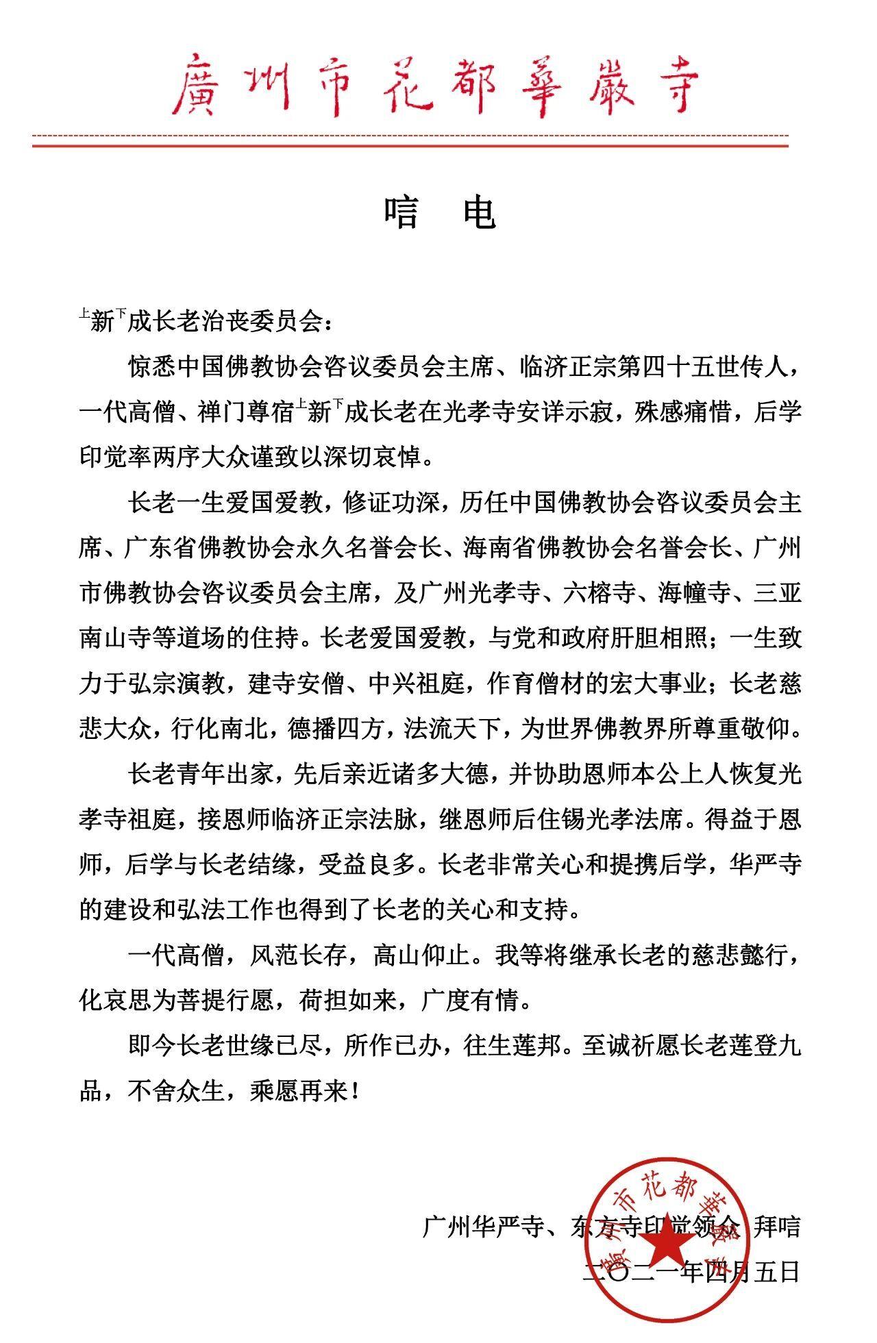 广州花都华严寺方丈印觉法师致唁电悼念新成长老