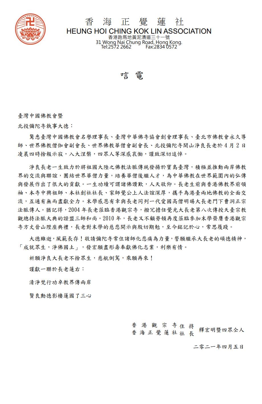 香港观宗寺住持宏明法师致唁电悼念净良长老