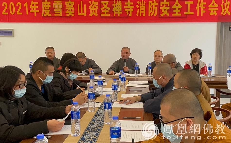 2021年度雪窦山资圣禅寺消防安全工作会议(图片来源:凤凰网佛教 摄影:然雨)