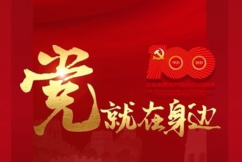 【视频】党,就在身边——沈阳市沈北新区信访局机关支部