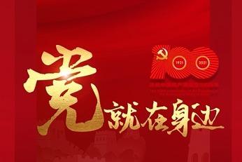 【视频】党,就在身边——盛京银行沈阳东陵支行党支部