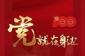 【视频】党,就在身边——辽宁中金欧亚珠宝有限公司党委
