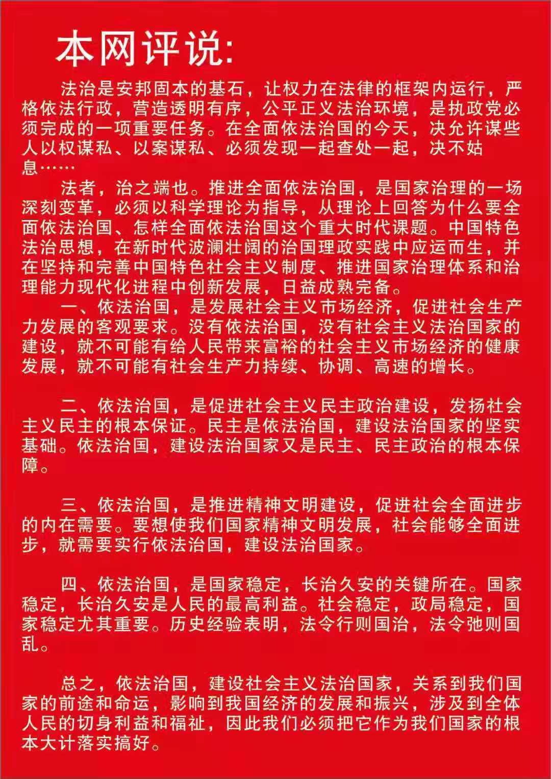 贵州毕节《纳雍要闻》