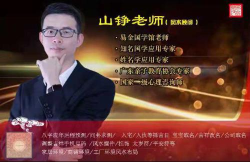 广州风水师推荐,这一位懂心理学的风水先生你一定要了解