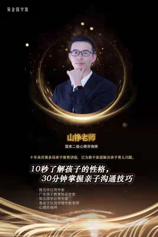 广州风水师山铮老师测算2021年桃花最旺的生肖是什么?