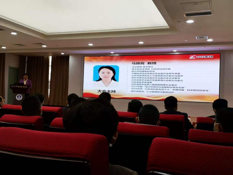 山东省肿瘤专科医院联盟会议在临沂召开