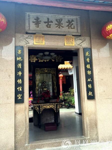 花果古寺(图片来源:广州市海幢寺)
