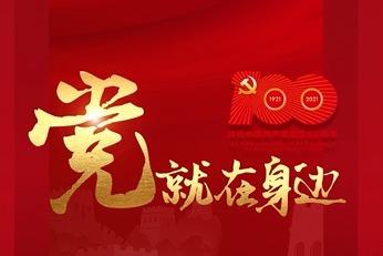 党,就在身边——中共沈阳市沈北新区道义街道太湖社区委员会